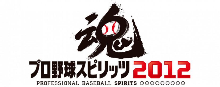 Pro Baseball Spirits 2012