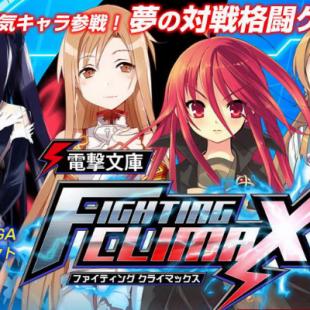 Dengeki Bunko: Fighting Climax – Veröffentlichungszeitraum Nordamerika